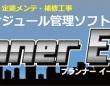 石田データサービス株式会社のプレスリリース画像