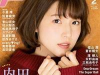 「声優グランプリ」(主婦の友インフォス)2017年2月号