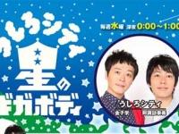 TBSラジオ『うしろシティ 星のギガボディ』番組サイトより