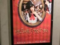 映画『はらはらなのか。』原菜乃華サイン入りポスター