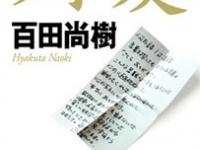 百田尚樹氏の著書『殉愛』(幻冬舎)
