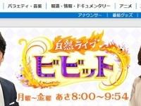 TBS『白熱ライブビビット』番組公式ページより