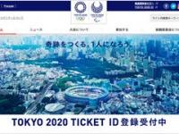 東京オリンピック・パラリンピック競技大会組織委員会公式サイトより