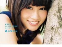 画像は、『前田敦子 AKB48卒業記念フォトブック あっちゃん』(講談社)
