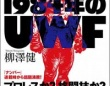 『1984年のUWF』(文藝春秋)
