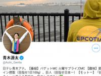 ※画像は青木源太アナウンサーのツイッターアカウント「@Aoki_Genta」より