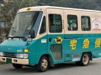 クロネコヤマトの配送車(「Wikipedia」より)