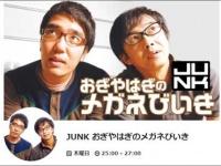 TBSラジオ『木曜JUNK おぎやはぎのメガネびいき』番組サイトより