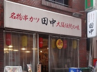 串カツ田中の店舗(「Wikipedia」より)