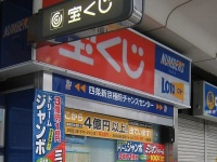 宝くじ売り場(「Wikipedia」より)