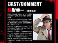 日本テレビ「銭形警部」公式サイトより。