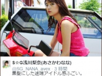 ※イメージ画像:「S G浅川梨奈(あさかわなな)Twitter(@SG_NANA_avex)」より