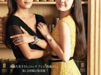 「Richesse no.21」(ハースト婦人画報社)