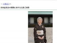 宮内庁HP『皇后陛下お誕生日に際し(平成30年)』より