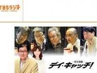 前川前次官が出演したTBSラジオの『荒川強啓デイ・キャッチ!』 番組公式ページより