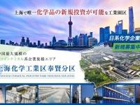 上海化学工業区奉賢分区のプレスリリース画像
