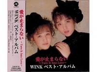 『WINK ベスト・アルバム 愛が止まらない』(ユニバーサルミュージック)