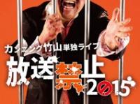 『カンニング竹山 単独ライブ「放送禁止2015」 [DVD]』(リバプール)