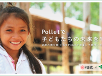 Pollet株式会社のプレスリリース画像