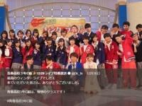 『青春高校3年C組』番組公式Twitter(@3c_tx)より