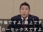 「NHKから国民を守る党」の政権放送がNHKで流れる。