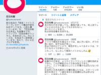 批判が殺到した百田氏のツイッター
