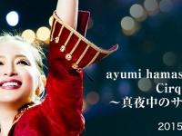 ayumi hamasaki official websiteより