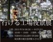 浅草橋・TODAYS GALLERY STUDIOで、最近人気の工場夜景をテーマにした写真展「行ける工場夜景展」が行われる