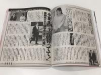 「女性自身」7月17日号(光文社)