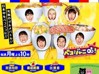 TBS系『ペコジャニ∞』番組公式サイトより