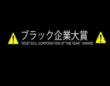 【ブラック企業大賞2015】セブン-イレブン・ジャパンが大賞に輝く!