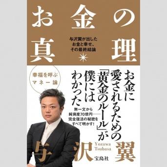 与沢翼氏、コロナ禍の損失10億円を取り戻す! 気になる21年の投資術は?