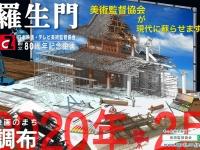 協同組合 日本映画・テレビ美術監督協会のプレスリリース画像