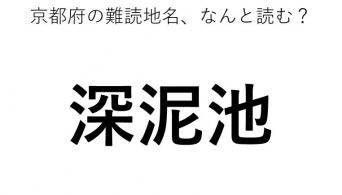 「深泥池」←この地名、どう読むか分かる?