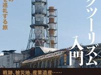 『ダークツーリズム入門 日本と世界の「負の遺産」を巡礼する旅』(イースト・プレス)