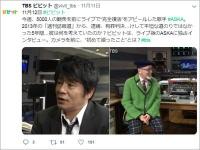 TBS系『ビビット』番組公式Twitter(@vivit_tbs)より