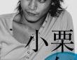 「情熱大陸×小栗 旬 プレミアム・エディション」より