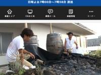 日本テレビ『ザ!鉄腕!DASH』公式サイトより