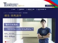 東洋大学「トップアスリート応援サイト」より