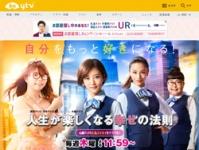 『人生が楽しくなる幸せの法則』(日本テレビ系)公式サイトより