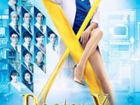 『ドクターX ~外科医・大門未知子~5 Blu-ray-BOX』( ポニーキャニオン)