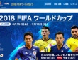 「NHKスポーツオンライン」より