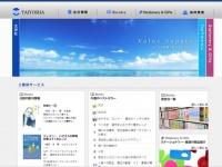 太洋社 公式サイトより。