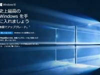 「マイクロソフト HP」より