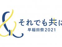 早稲田祭2021運営スタッフのプレスリリース画像