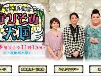 『マツコ&有吉 かりそめ天国』テレビ朝日