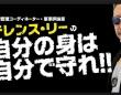 """""""危機管理コーディネーター""""の手腕が問われる(写真は公式ブログより)"""