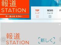 『報道ステーション』(テレビ朝日系)番組ホームページより