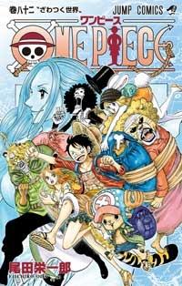 『ONE PIECE 82 (ジャンプコミックス)』(集英社)