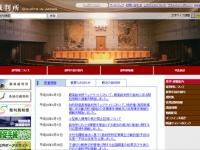 「裁判所」公式サイトより。